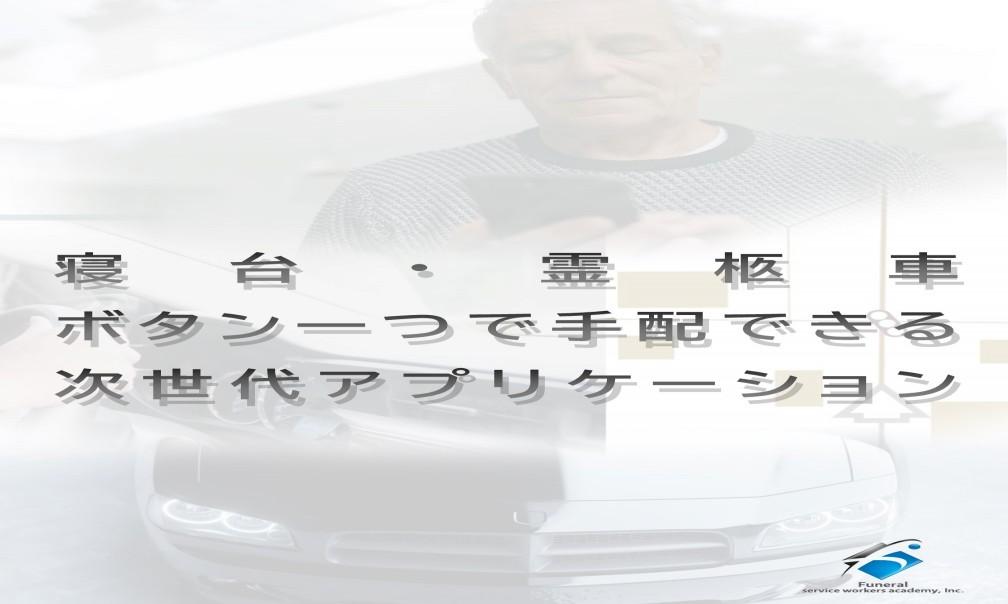 遂に!家族葬を家族で 行うアプリ3選!!