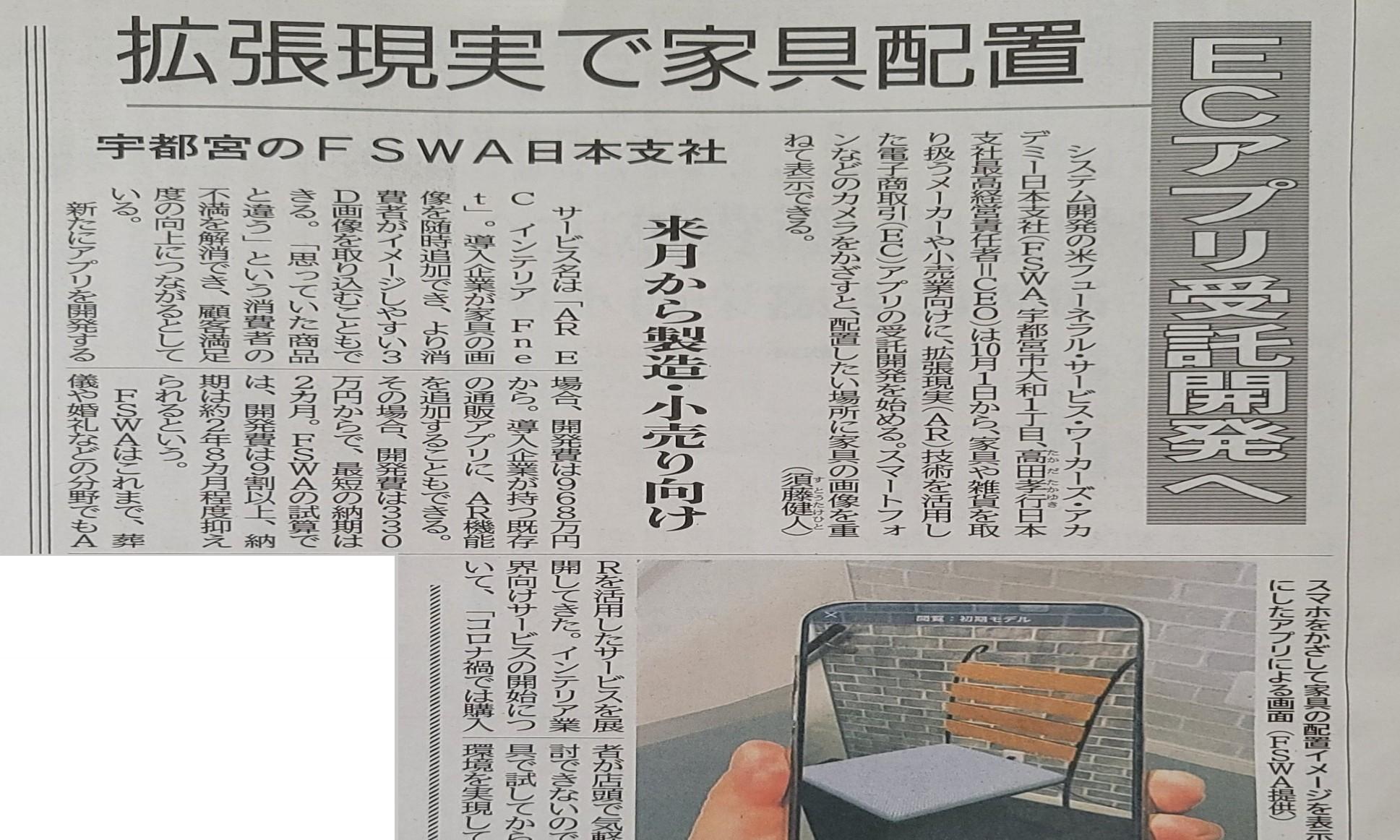 【 AR EC インテリア Fnet 】 栃木県の地方紙「下野新聞」さんに掲載していただきました!