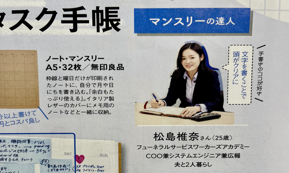 【 FSWA, Inc. COO 松島椎奈】 日経WOMAN 2021年11月号の手帳特集で紹介していただきました!