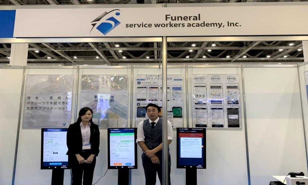 【 5th Ending Industry Exhibition 】 Our exhibition was featured on Soken!