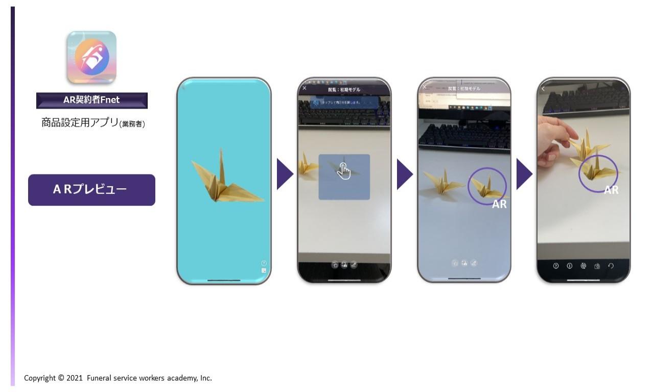 業界最高クオリティ!AR表示データの作成アプリ。