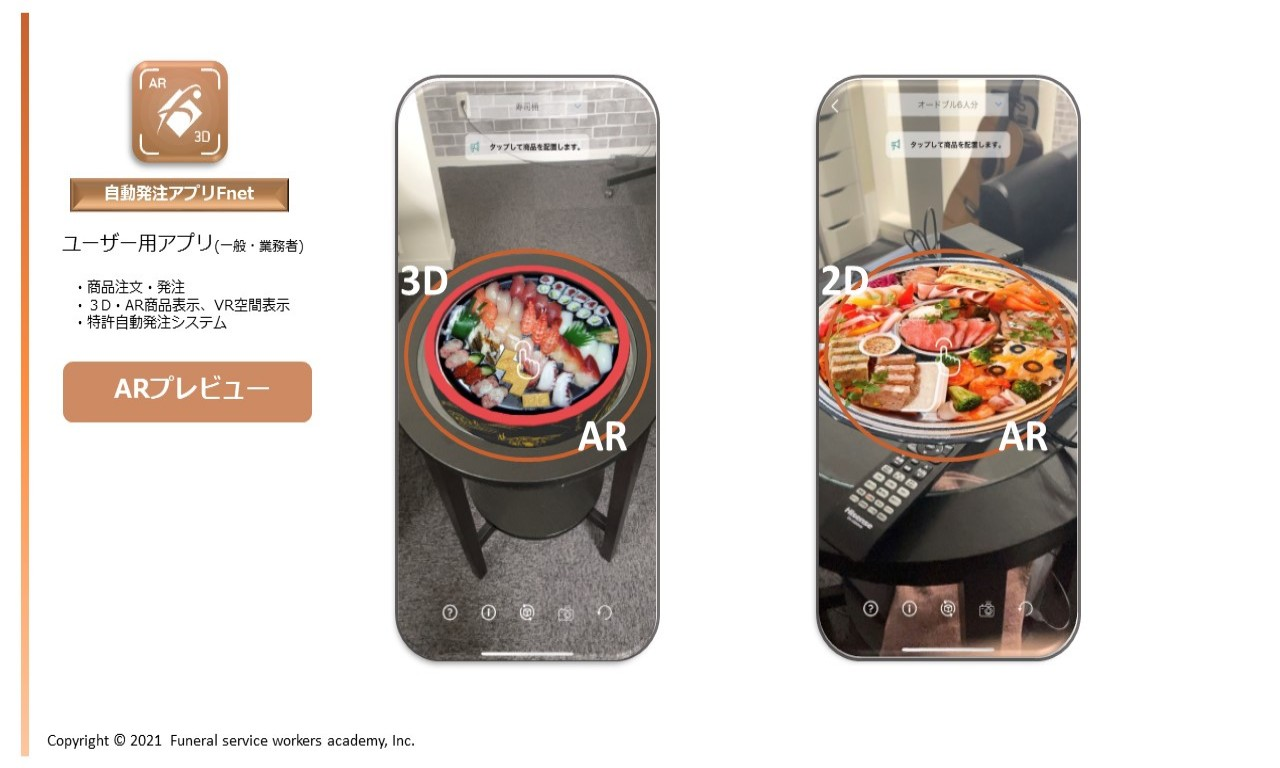 "Display the food in AR and order as it is. Contract development of automatic ordering system. ""AR-EC automatic ordering app"""