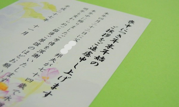 Targets for issuing postcards during mourning and precautions regarding postcards during mourning