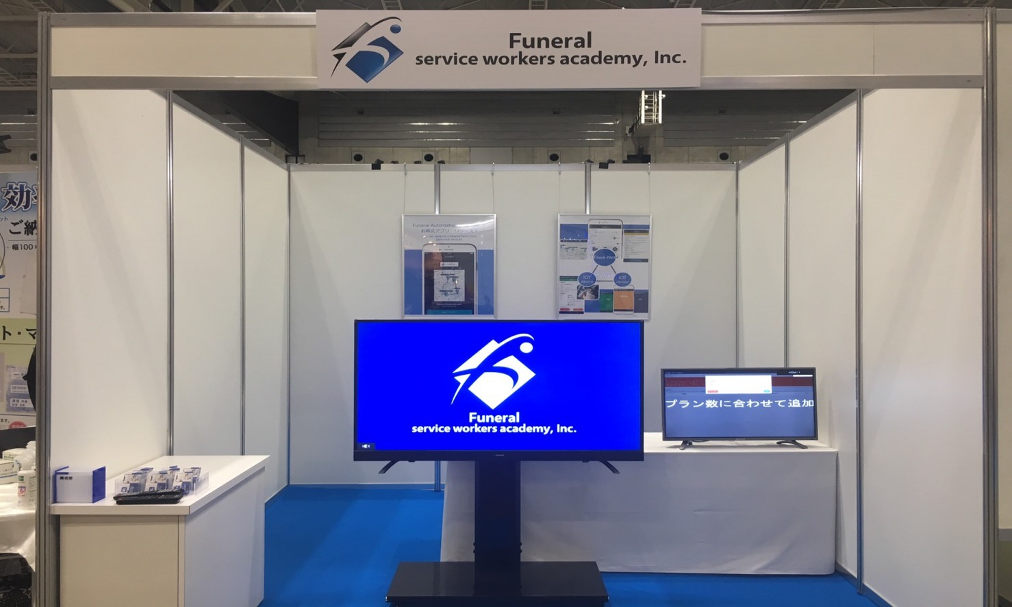 【 Funeral Business Fair 2019 】  The exhibition was featured on Soken!