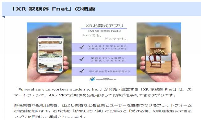 【 AR VR 家族葬 Fnet 】 webメディア Apple Geel LABO さんに紹介していただきました!